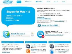 Skype1008.jpg