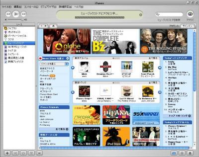 iTunesMusicStore2.jpg