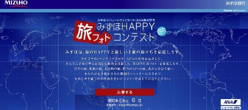 mizuho_tabiphoto.jpg