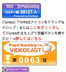 podcastnavi06106_2.jpg