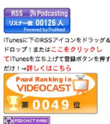 podcastnavi06106_3.jpg