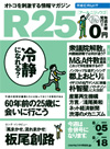 r25mag_cover_bn.jpg