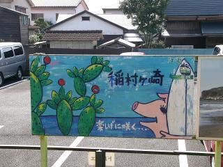 稲村ヶ崎駅のかおかおパンダ