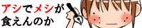 プロ漫画家を目指すアシ(葛西さん)の日常を描いた漫画ブログ