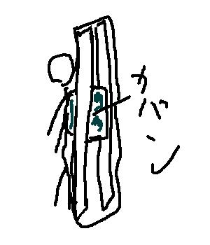 カバンが引っかかった/(^o^)\