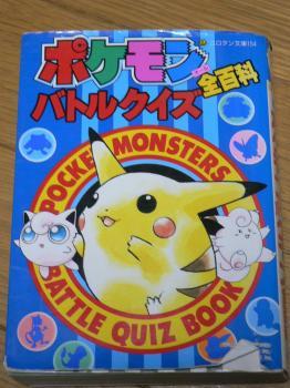 懐かしい雰囲気の本