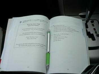 見張り&英検の勉強