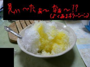 カキ氷 2