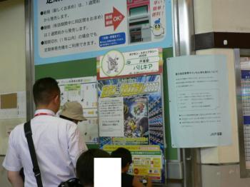 最後の駅(バカキア)