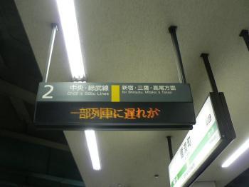 電車は遅れました