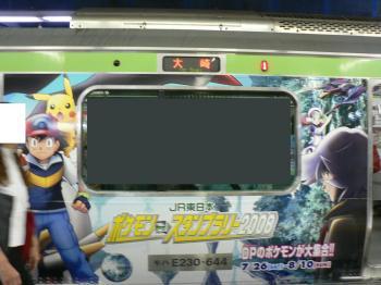 ポケモン電車2