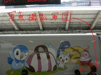 ポケモン新幹線7