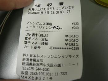 新幹線で買いもの