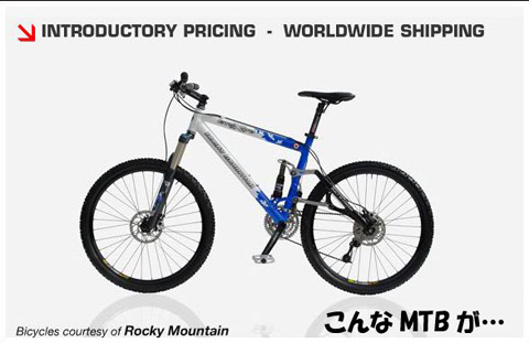KTRAK = SKI + BIKE その1