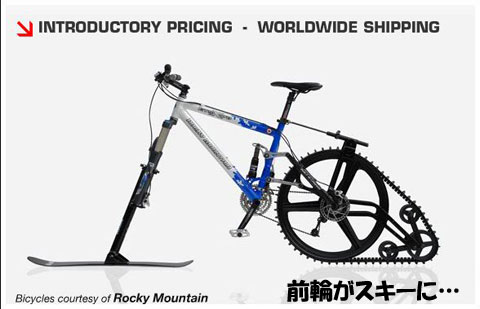 KTRAK = SKI + BIKE その4