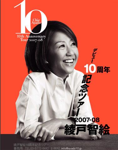 綾戸智絵10周年記念ツアー