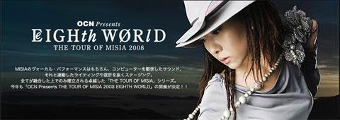 EIGHTH WORLD ツアー