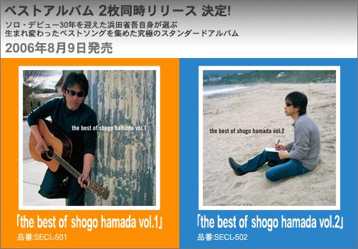 The Best of Shogo Hamada