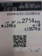 20080822060704