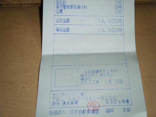 2010_0103_193903_convert_20100103223032.jpg