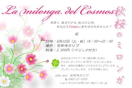 9/22(火・祝)La Milonga del Cosmos