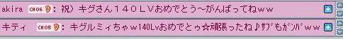 あきらしゃん&キティさんからのお祝い(*´ω`)