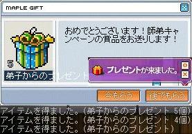 弟子からのプレゼント
