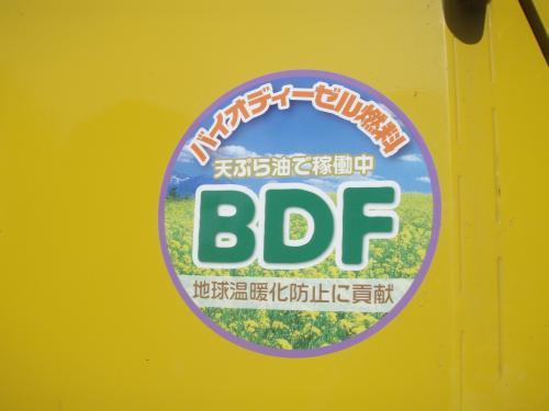 BDFシール
