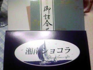 湘南ショコラ
