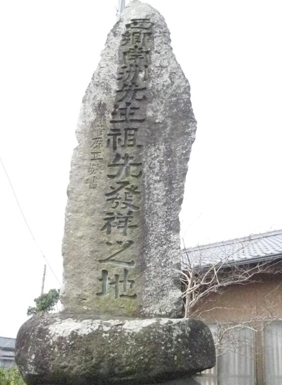 西郷南洲の碑