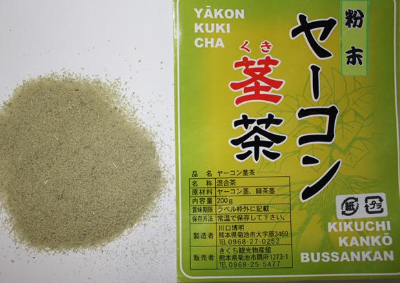 ヤーコン茶塩