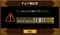 [2008.11.25]vs.天上