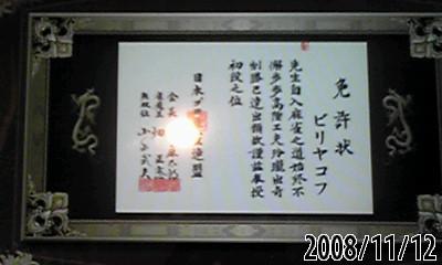 081112_2005~01