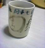 20051109_cup2.jpg