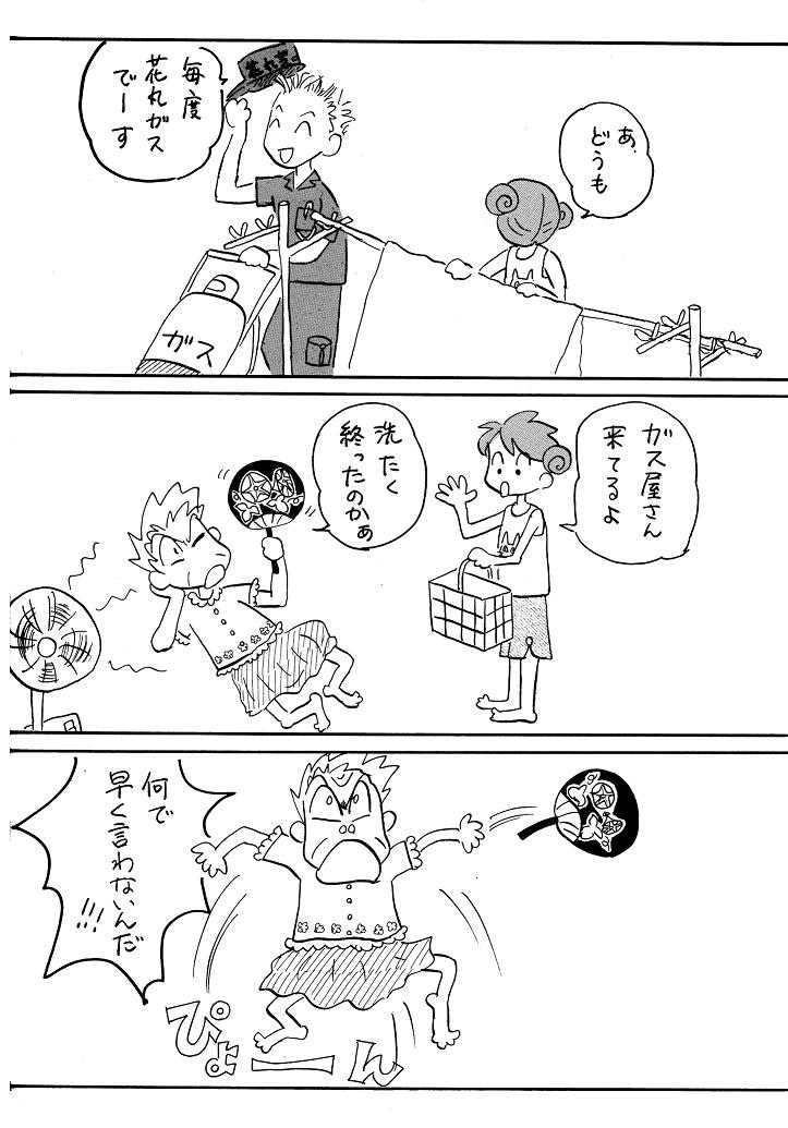 花丸ガス1