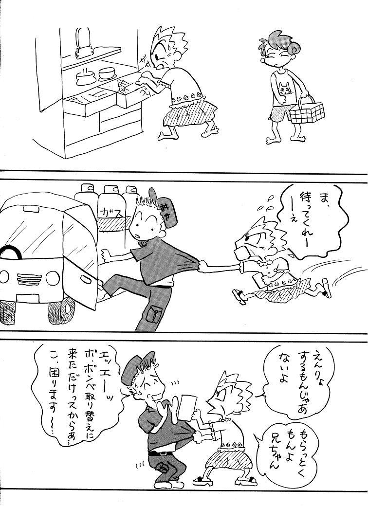 花丸ガス2