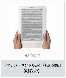 009kindleDX.jpg