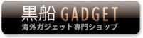 黒船GADGETへ