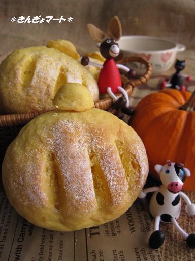 かぼちゃパン!!