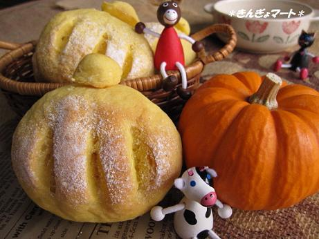 かぽちゃパンとかぼちゃ