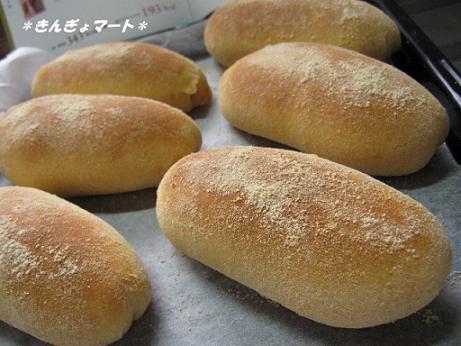 きな粉パン1