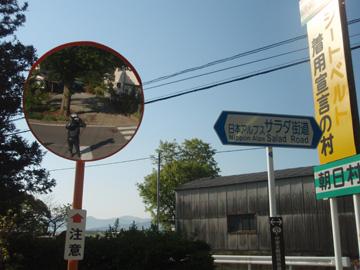サラダ街道