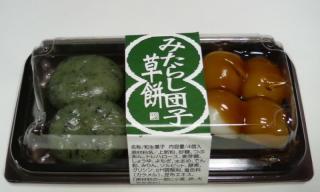 みたらし団子 草餅