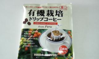 有機栽培ドリップコーヒー1杯分