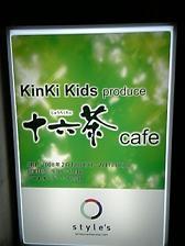 十六茶カフェ