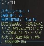 新スキル★メテオ