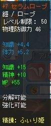 +7セラムローブ