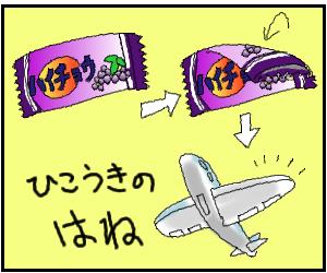 ロケットストーリー1