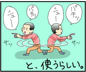 ロケットストーリー4