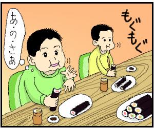 恵方巻き4